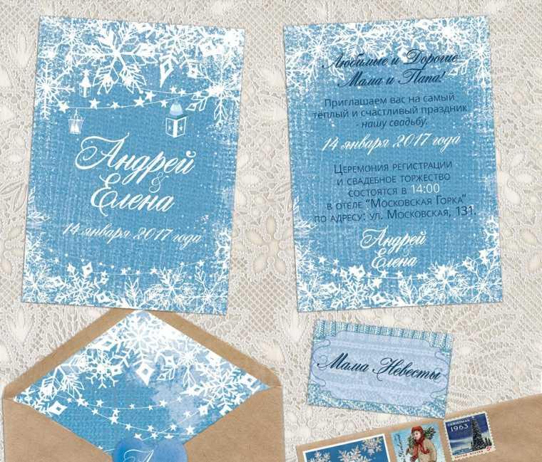 invitaciones-de-boda-originales-invierno-copos